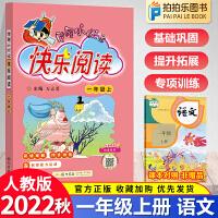 黄冈小状元快乐阅读一年级上册 人教版
