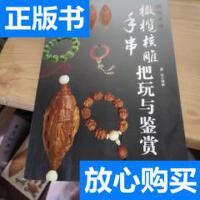 [二手旧书9成新]橄榄核雕手串把玩收藏与鉴赏 /摩�� 云南出版