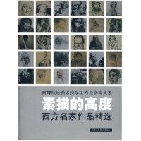 素描的高度:西方名家作品精选 应金飞著 浙江人民美术出版社 9787534025631