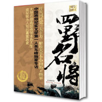 【新书店正版】 《四野名将》 吴东峰 云南人民出版社 9787222065215