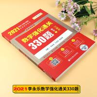 2021考研数学 2021李永乐・王式安考研数学高分我说了算强化通关330题・数学二 金榜图书
