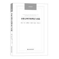 分析心理学的理论与实践-汉译经典名著