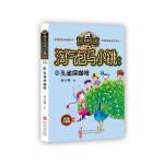 杨红樱淘气包马小跳系列 典藏升级版:孔雀屎咖啡