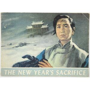 1978年北京外文出版社英文版连环画《祝福》