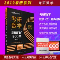 """中公教育2020考研数学:题海战""""数""""800题(数学三)"""