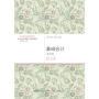 基础会计(货号:A4) 王觉 9787565430428 东北财经大学出版社有限责任公司