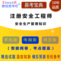 2019年注册安全工程师执业资格考试《安全生产管理知识》易考宝典软件 (ID:709)章节练习/模拟试卷/强化训练/真