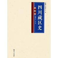 四川藏区史・政治卷
