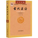 古代汉语  第四册(校订重排本)