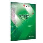 医学物理学学习指导(第5版/本科临床配教)