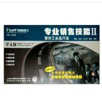 原装正版 专业销售技能2:面对工业品行业(个人版)6VCD+CD-ROM+一本 看情景剧学营销
