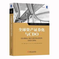 机械工业:全球资产证券化与CDO