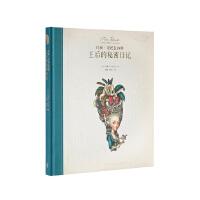 《玛丽・安托瓦内特:王后的秘密日记》首部以断头台上的王后为主角的成人绘本,读库出品