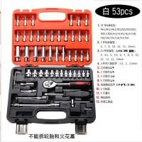 1/4小飞 53件套装接杆棘轮快速扳手套筒 汽修汽保组套五金工具箱 24齿53件