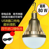 LED停电应急灯家用 可充电摆地摊夜市灯帐篷灯挂灯户外露营灯
