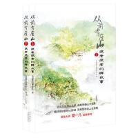 从前有座山(上、下) 吴易梦 9787561367285 陕西师范大学出版社宗教类图书