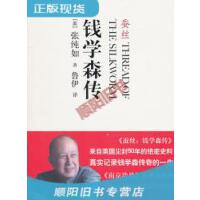 【二手旧书9成新】蚕丝:钱学森传(美)张9787508626277中信出版社