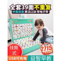 儿童拼音挂图有声早教启蒙幼儿发声语音识字汉语宝宝认知点读读物