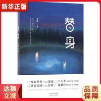 替身 弗路,新华先锋 出品 9787201124414 天津人民出版社 新华书店 品质保障