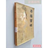 【二手旧书8成新】柔福帝姬 /董千里著 中国友谊出版公司