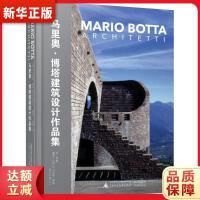 马里奥・博塔建筑设计作品集『新华书店 品质无忧』