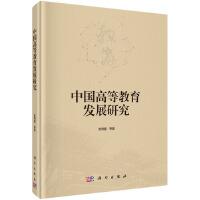 中国高等教育发展研究