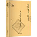 早期北京话语气词研究