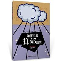 [新华书店]如何克服抑郁困扰,华东师范大学出版社,9787567557215