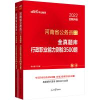 中公教育2020河南省公务员考试用书 全真题库行政职业能力测验3500题