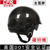 摩托车头盔男夏季哈雷复古女瓢盔太子盔半覆式个性半盔碳纤维 含可拆卸围脖 2X