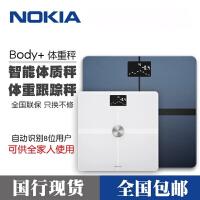 诺基亚Nokia body+智能体脂秤称体重秤家用电子秤测脂肪秤人体秤