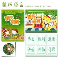 小袋鼠幼儿教育课程系列:蒙氏语言8学前班下 故事读本+游戏读本+光盘(全2册+卡片)