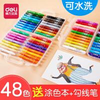 得力蜡笔油画棒24色36色48色儿童安全可水洗彩笔幼儿画笔宝宝蜡笔套装油画笔易擦彩绘棒可水洗炫彩棒