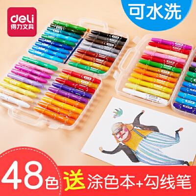 得力蜡笔油画棒24色36色48色儿童安全可水洗彩笔幼儿画笔宝宝蜡笔套装油画笔易擦彩绘棒可水洗炫彩棒 送填色本1本+1支勾线笔+1支笔刷