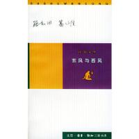 东风与西风 罗志田,葛小佳 生活.读书.新知三联书店 9787108012197