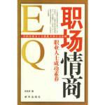 职场情商:职业人士成功素养 吴成林 新华出版社 9787501176298