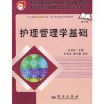 护理管理学基础 余剑珍 科学出版社 9787030118011