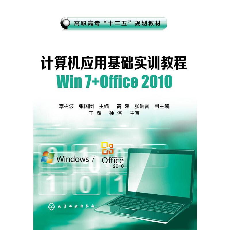 计算机应用基础实训教程Win 7+Office 2010(李树波)计算机实训