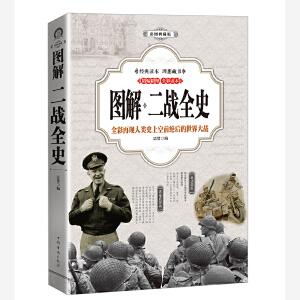 二战全史 图解(全彩)