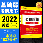 太阳城考研1号 2022考研英语一考研真相考点速记版