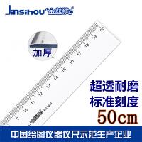 Jinsihou金丝猴1050 50cm直尺50厘米透明尺有机塑料尺子绘图制图仪尺裁剪测量工具办公用品学生文具学习用品