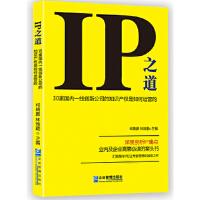 IP之道:30家一线创新公司的知识产权是如何运营的 9787516415924 企业管理出版社