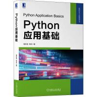 Python应用基础/数据科学与大数据管理丛书 机械工业出版社