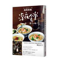 现货 台版 深夜食堂料理帖 ��u奈美 影视菜谱 深夜食堂の料理帖 繁体中文
