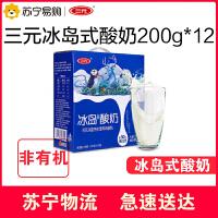 【苏宁超市】三元冰岛式酸奶200g*12盒
