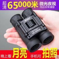 户外运动装备望远镜儿童高清成人非玩具夜视望眼镜男孩旅行学生演唱会专用