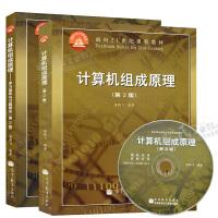 计算机组成原理(第2版)(附光盘1张)  学习指导与习题解答(第2版) 2本