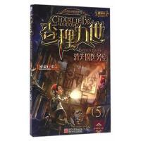 ・・・墨多多谜境冒险系列 查理九世 进级版:消失的医务室(5)