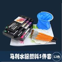 马利水粉颜料5件套 水粉工具套装12 18 24 36色水粉颜料套装 12色5件套