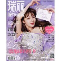 包邮瑞丽服饰美容2018年5期 封面森绘梨佳 期刊杂志